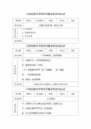 一体育兴趣小组活动记录.docx