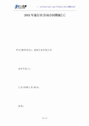 20XX年旅行社劳动合同模板[1]