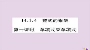 八年级数学上册《整式的乘法与因式分解》14.1整式的乘法14.1.4整式的乘法(第1课时)课件