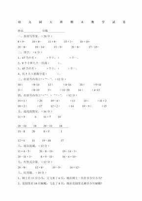 幼儿园大班期末数学试卷.docx