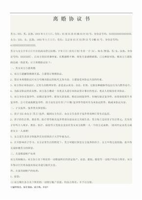 标准版离婚协议书范本2018