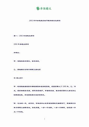 2011年中央电视台春节联欢晚会主持词