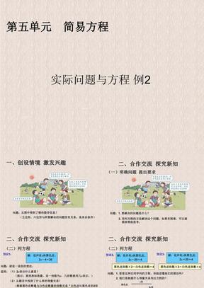 人教版五年级数学上册简易方程《实际问题与方程》(2)