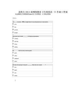 北师大2014春网络教育《专科英语一》作业2答案
