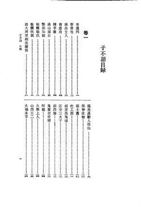袁枚全集(四)子不语