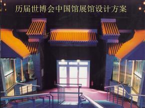 历届世博会中国馆展馆设计方案