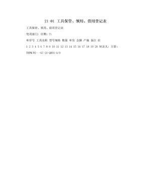 21-01 工具保管、领用、借用登记表
