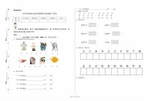 河北省实验幼儿园学前班期末考试试题 含答案