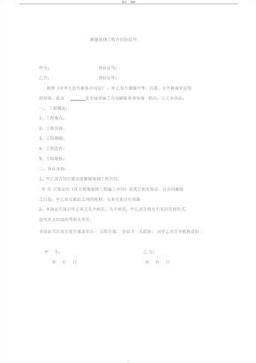 解除装修工程合同协议书范本.docx