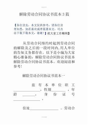 解除劳动合同协议书范本篇