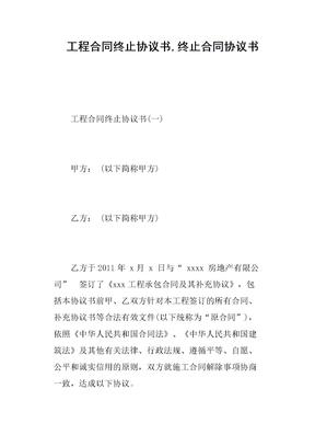 工程合同终止协议书终止合同协议书