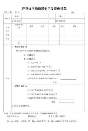 开具红字发票申请单(模板)
