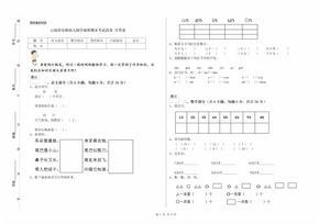 云南省实验幼儿园学前班期末考试试卷 含答案