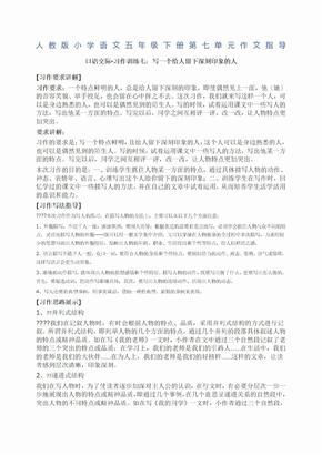 人教版小学语文五年级下册第七单元作文指导.docx