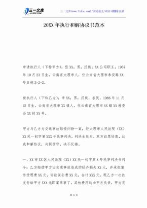 20XX年执行和解协议书范本