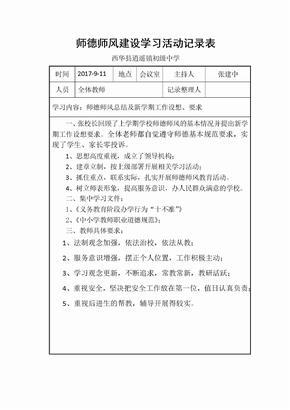 师德师风建设学习活动记录表-(1)