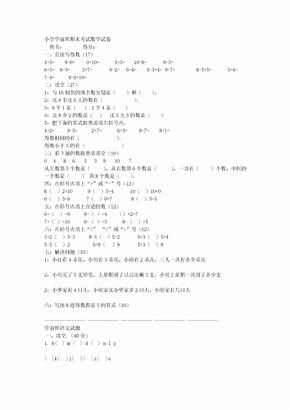 小学学前班期末考试数学试卷.doc
