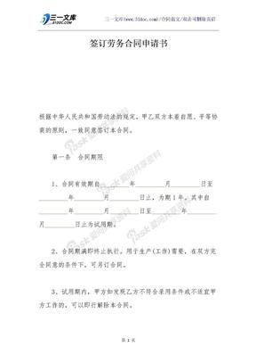 签订劳务合同申请书