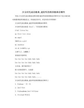 少女时代成名歌曲_超好听的韩国歌曲有哪些