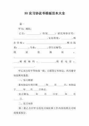 XX实习协议书模板范本大全[推荐范文]