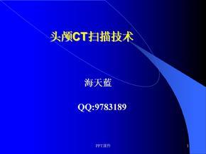 头颅CT扫描技术  ppt课件