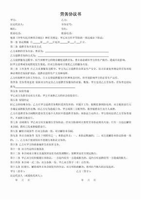 个人与公司签订的劳务协议书模版.doc