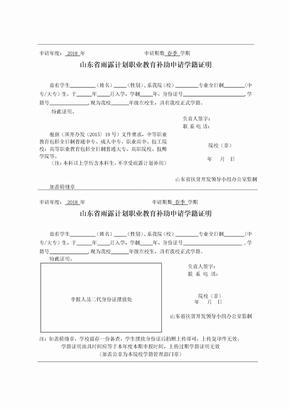 山东省雨露计划职业教育补助-学籍证明-模板