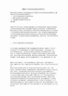 1952年中国高等院校的院系调整介绍