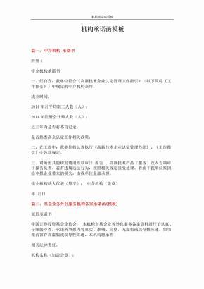 机构承诺函模板 (3页)