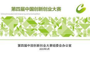 第四届中国创新创业大赛宣讲ppt图文.ppt49