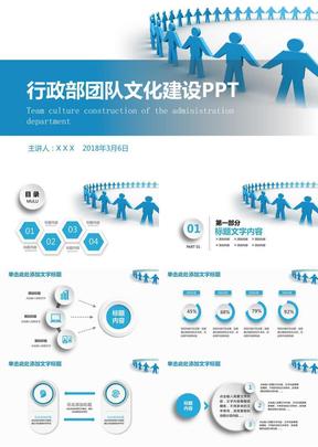 微立体风格公司行政部团队文化建设宣讲商务培训ppt模板
