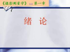 《摄影测量学》武大精品课程_A摄影测量基础ppt课件