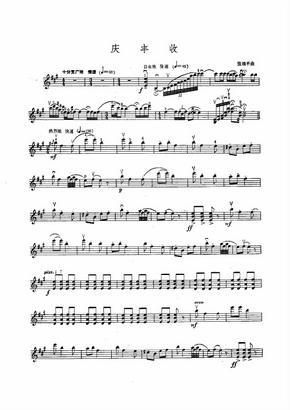 庆丰收-小提琴独奏五线谱