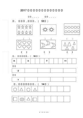 第一学期幼儿园大班期末数学试卷
