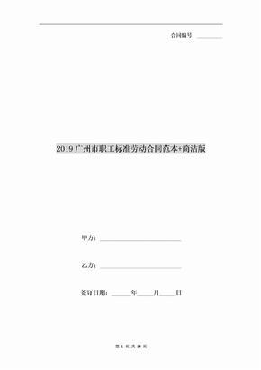 2019广州市职工标准劳动合同范本+简洁版