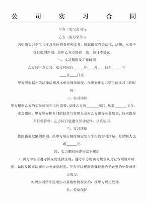 公司实习协议合同.doc
