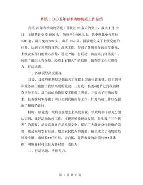 乡镇二○○五年春季动物防疫工作总结