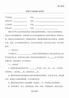 农村个人建房建筑施工合同协议合同书方案.doc