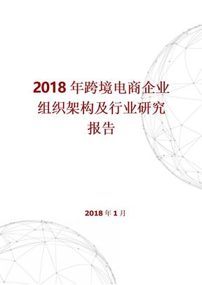 2018年跨境电商企业组织架构及行业研究报告