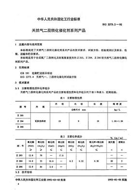 HG 2273.2-1992-T 天然气二段转化催化剂系列产品