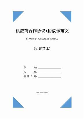 供应商合作协议(协议示范文本)