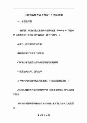 注册税务师考试《税法一》测试题(8)