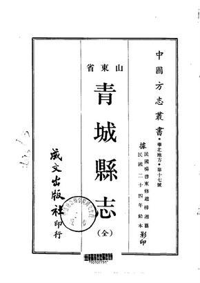 青城县志(全)