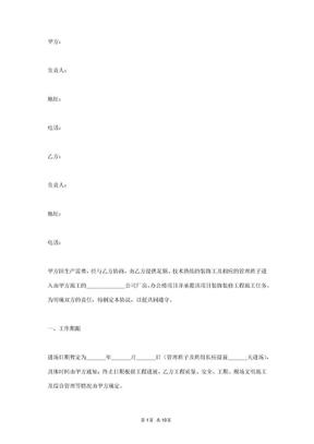 装饰装修劳务分包合同协议书范本