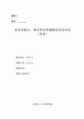 2017东莞市机关、事业单位普通聘员劳动合同(范本)