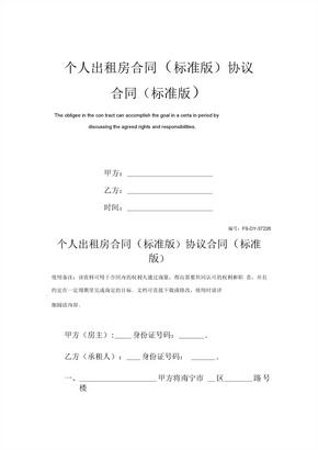 个人出租房合同协议合同(标准版)