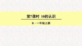人教版一年级数学上册《6~10的认识和加减法:第7课时 10的认识》