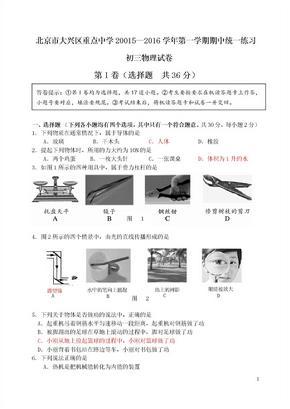 北京市大兴区重点中学2016届第一学期期中统一练习初三物理试卷含答案与评分标准