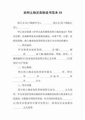 农村土地买卖协议书范本XX[推荐范文]