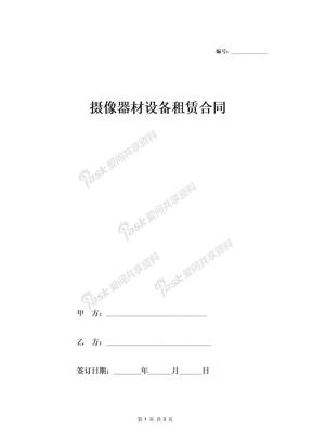 摄像器材设备租赁合同(范本)-在行文库